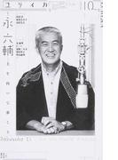 ユリイカ 永六輔(仮) 2016年10月号