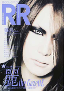 ROCK AND READ 067 麗〈the GazettE〉
