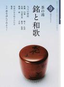 淡交テキスト 平成28年9号 茶の湯 銘と和歌 9 和歌のある取り合わせ「菊花」