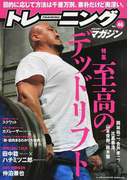 トレーニングマガジン Vol.46 特集至高のデッドリフト