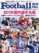 アメリカンフットボール・マガジン 2016FALL 2016国内選手名鑑