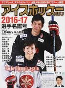 アイスホッケー・マガジン 2016−17選手名鑑号 アジアリーグ、スマイルジャパン、大学・高校の計176チーム掲載!