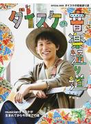 ダイスケの音楽通り道 OFFICIAL BOOK musicianダイスケが生まれてから今日までの道 付属資料:ポスター(1枚) 他