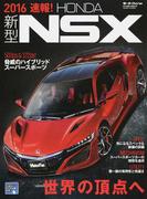2016速報!新型NSX