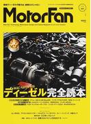 MotorFan VOL.3 特集|ディーゼル完全読本
