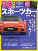 90年代スポーツカーのすべて 最高ニッポン!熱かった90年代のファンカーたち 保存版記録集
