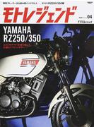 モトレジェンド Volume04(2016) ヤマハRZ250/350編