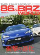 86&BRZ WORLD 86とBRZユーザーのためのカーライフバラエティマガジン VOL.2 新型86&BRZ衝撃の進化