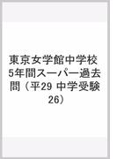 東京女学館中学校 5年間スーパー過去問