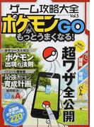 ゲーム攻略大全 Vol.5 ポケモンGOがもっとうまくなる!