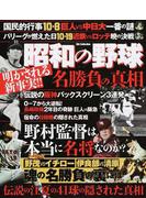昭和の野球名勝負の真相 明かされる新事実