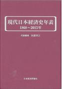 現代日本経済史年表 1868〜2015年