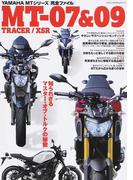 MT−07&09 TRACER/XSR YAMAHA MTシリーズ〈完全ファイル〉 知られざるマスター・オブ・トルクの秘密 開発陣が明かす軽量、高価値の理由
