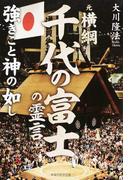 元横綱千代の富士の霊言 強きこと神の如し