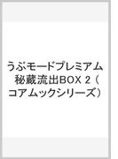 うぶモードプレミアム秘蔵流出BOX Vol.2 永久保存版豪華愛蔵版 付属資料:DVD-VIDEO(2枚)