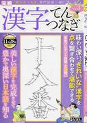 漢字てんつなぎ Vol.3