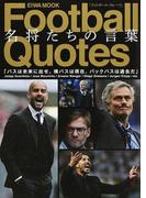 Football Quotes名将たちの言葉