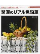 驚嘆のリアル色鉛筆 原田シンジの世界・技法と作品