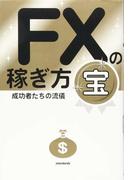 FXの稼ぎ方成功者たちの流儀宝