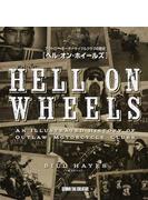 ヘル・オン・ホイールズ アウトロー・モーターサイクルクラブの歴史