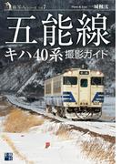 五能線キハ40系 撮影ガイド