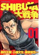 【全1-2セット】SHIBUYA大戦争(YKコミックス)