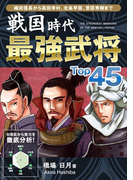 戦国時代 最強武将Top45(Top45シリーズ)
