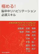 極める!脳卒中リハビリテーション必須スキル 日本を代表するセラピストが伝えるフラッグシップテキスト