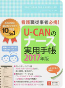 U−CANのナース実用手帳 看護職従事者必携! 2017年版