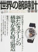 世界の腕時計 No.129 〈特集〉創業110周年を迎えたモンブラン 新たなステージの構築が進む時計製造