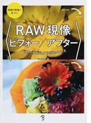 RAW現像ビフォー/アフター パラメータビジュアルリファレンス 理想の写真に近づく!