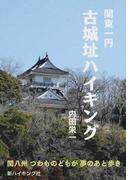 関東一円古城址ハイキング 関八州つわものどもが夢のあと歩き