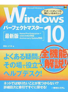 Windows 10パーフェクトマスター Microsoft Windows 10