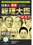 日本の最強総理大臣Top45(Top45シリーズ)