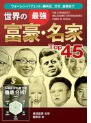 世界の最強富豪・名家Top45(Top45シリーズ)