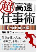 超「高速」仕事術 TimeHacks編