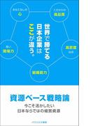 資源ベース戦略論 ~今こそ活かしたい日本ならではの経営資源~
