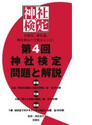 第4回 神社検定 問題と解説 参級 弐級 壱級(扶桑社BOOKS)