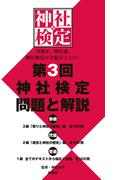 第3回 神社検定 問題と解説 参級・弐級・壱級(扶桑社BOOKS)
