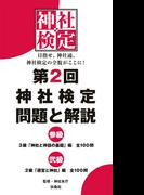 第2回 神社検定 問題と解説 参級 弐級(扶桑社BOOKS)
