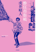 酔狂市街戦(扶桑社BOOKS)