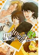 聖ガーディアン(2)(カドカワデジタルコミックス)