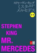 合本 ミスター・メルセデス【文春e-Books】(文春e-book)