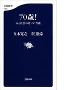 70歳! 人と社会の老いの作法(文春新書)