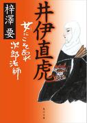 井伊直虎 女にこそあれ次郎法師(角川文庫)