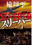 【期間限定50%OFF】スリーパー