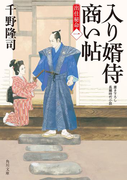入り婿侍商い帖 出仕秘命(一)(角川文庫)