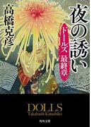 ドールズ 最終章 夜の誘い(角川文庫)