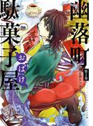 幽落町おばけ駄菓子屋 2巻(Gファンタジーコミックス)