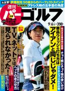 週刊パーゴルフ 2016/9/6号